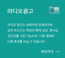 라디오광고