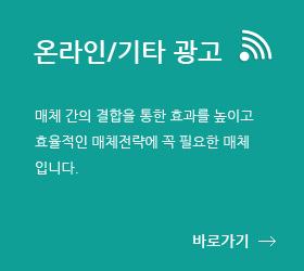 온라인/기타 광고