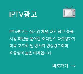 IPTV광고